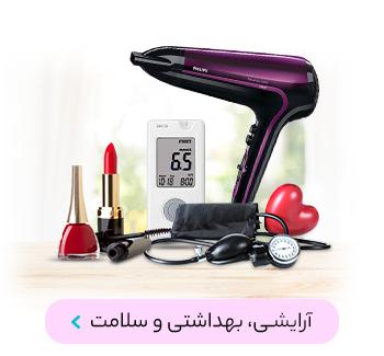 آرایشی بهداشتی سلامت