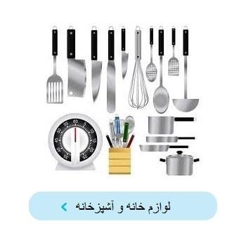 لوازم خانه و آشپزخانه